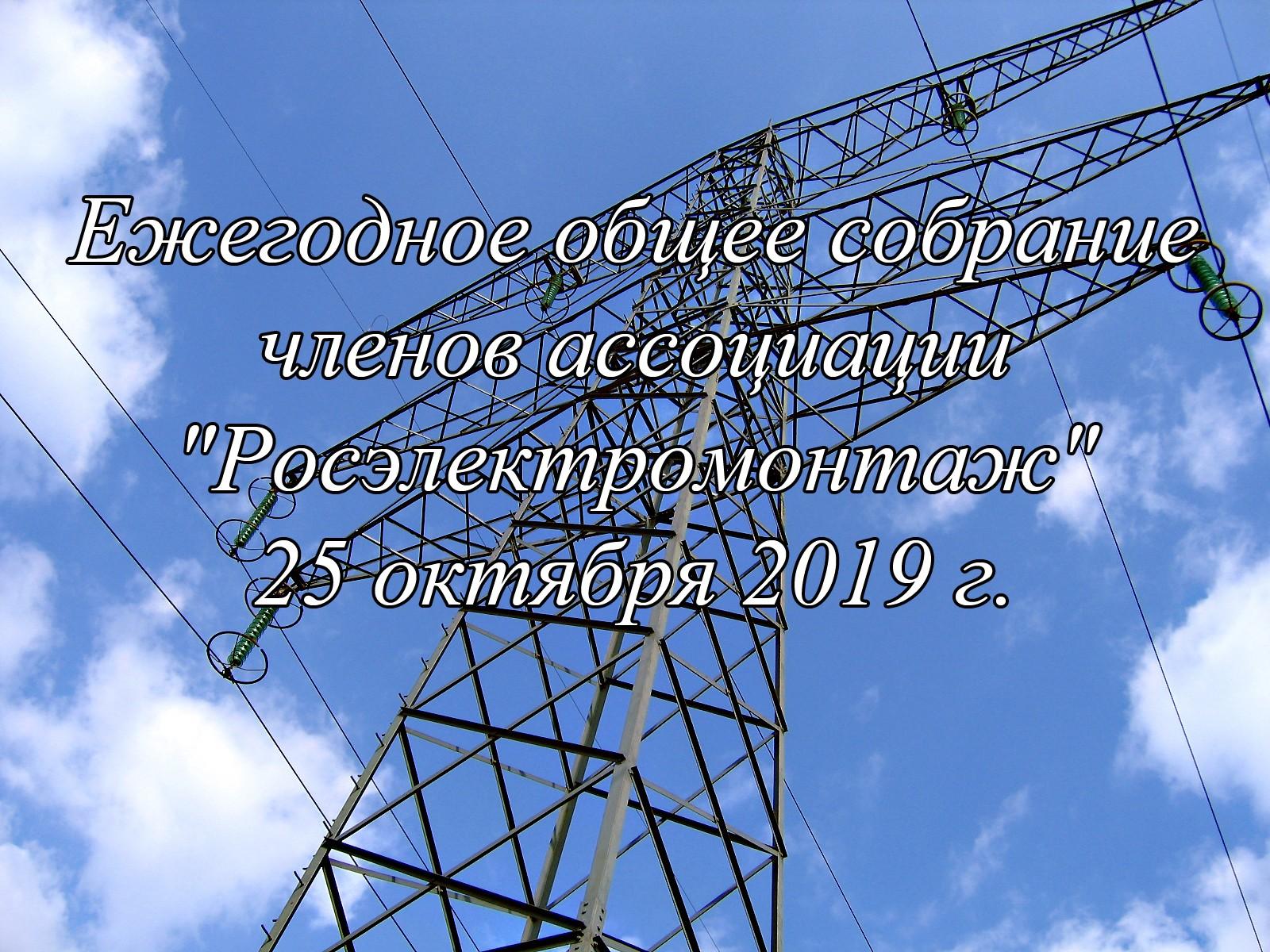 Ежегодное общее собрание членов ассоциации «Росэлектромонтаж» 25 октября 2019 г.