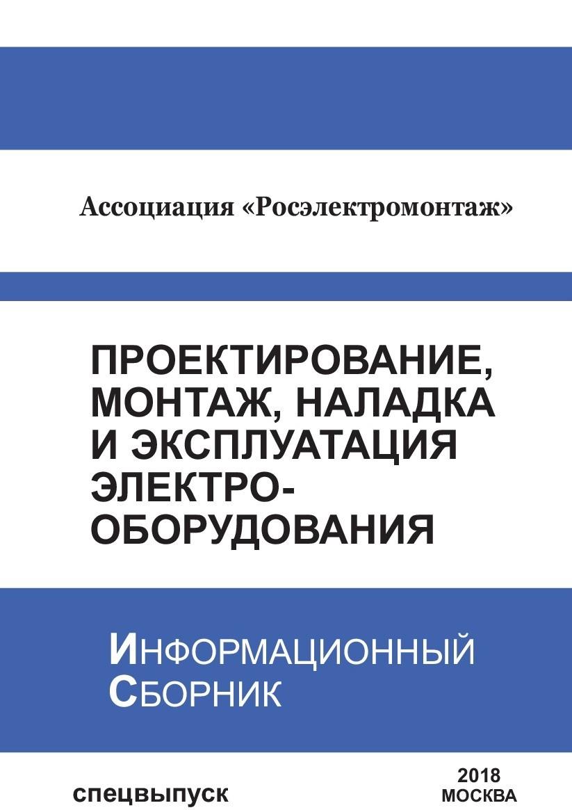 Вышел в свет спецвыпуск информационного сборника Ассоциации «Росэлектромонтаж»