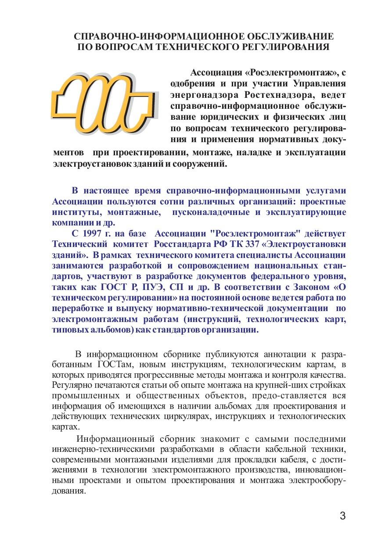 """Вышел в свет спецвыпуск информационного сборника Ассоциации """"Росэлектромонтаж"""" 4"""