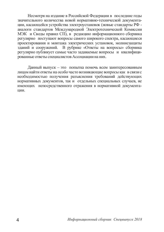 """Вышел в свет спецвыпуск информационного сборника Ассоциации """"Росэлектромонтаж"""" 3"""