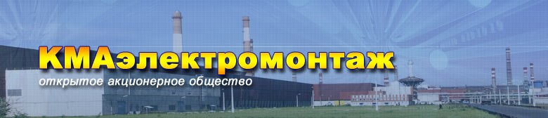 АО «КМАэлектромонтаж»