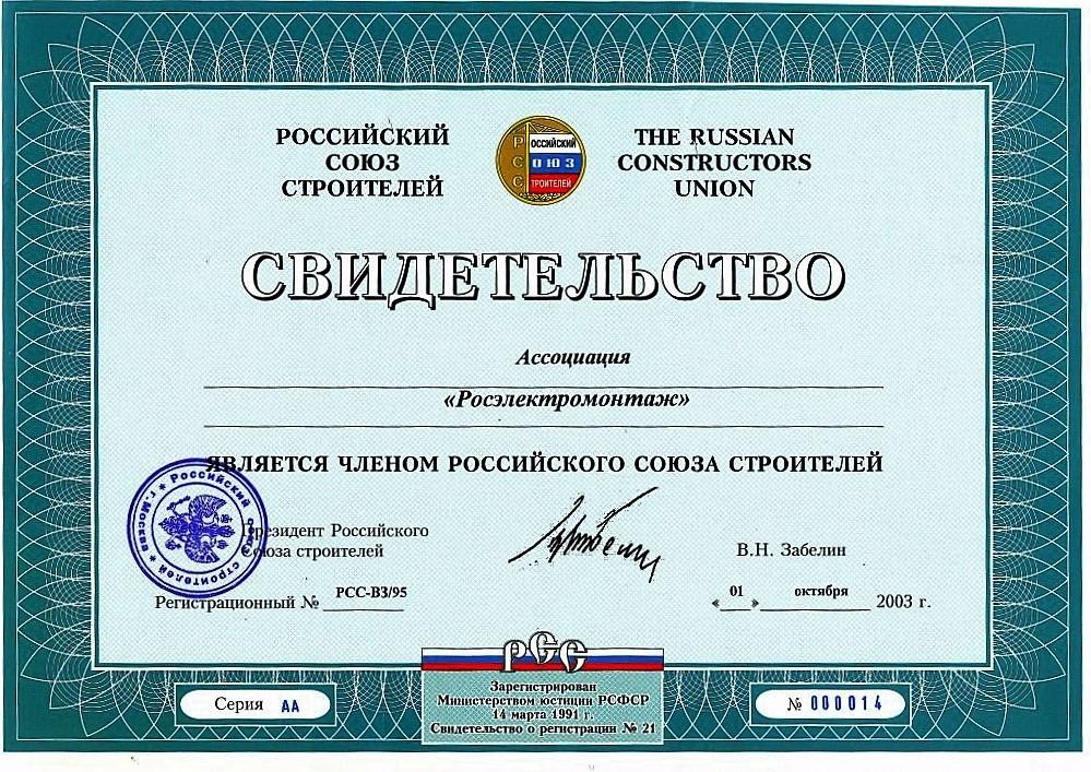 Свидетельство Российского Союза Строителей