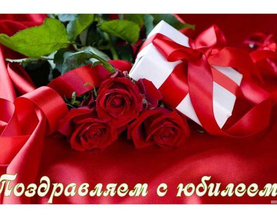 Поздравляем Владимира Григорьевича с юбилеем!