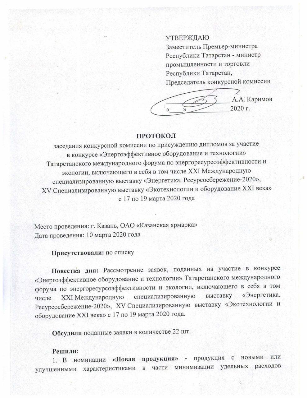 """РосЭлектромонтаж в номинации """"энергоэффективные технологии и оборудование"""" завоевала диплом 4"""
