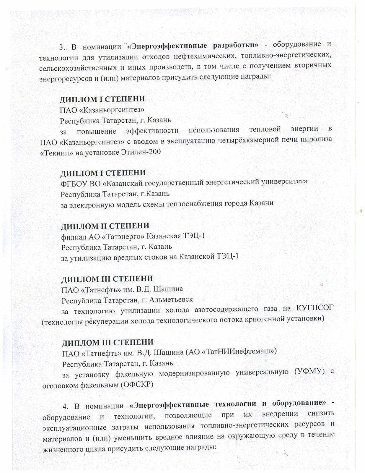 """РосЭлектромонтаж в номинации """"энергоэффективные технологии и оборудование"""" завоевала диплом 3"""