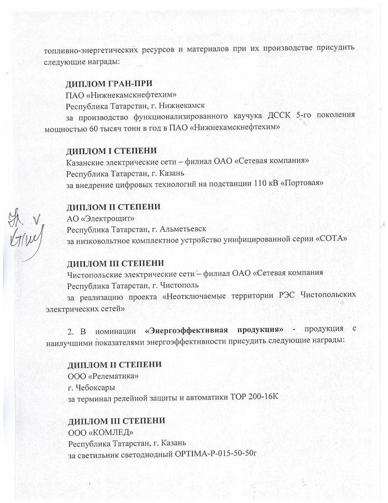 """РосЭлектромонтаж в номинации """"энергоэффективные технологии и оборудование"""" завоевала диплом 2"""