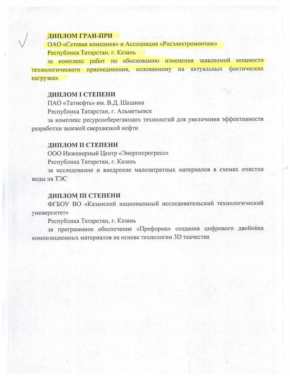 """РосЭлектромонтаж в номинации """"энергоэффективные технологии и оборудование"""" завоевала диплом 1"""