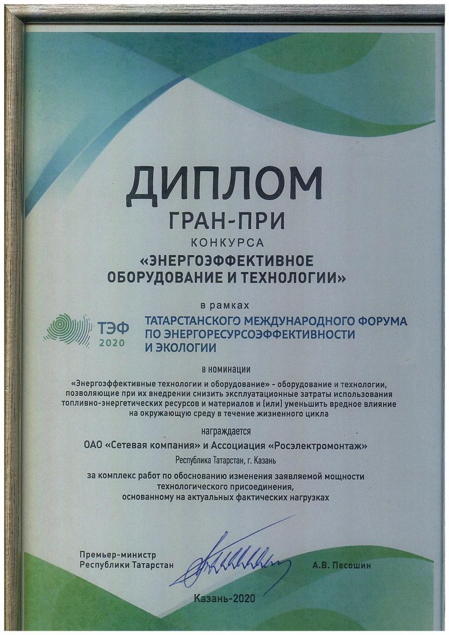 """Диплом гран-при конкурса """"Энергоэффективное оборудование и технологии"""""""