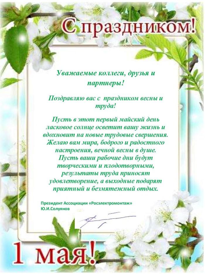 С праздником весны и труда! 1