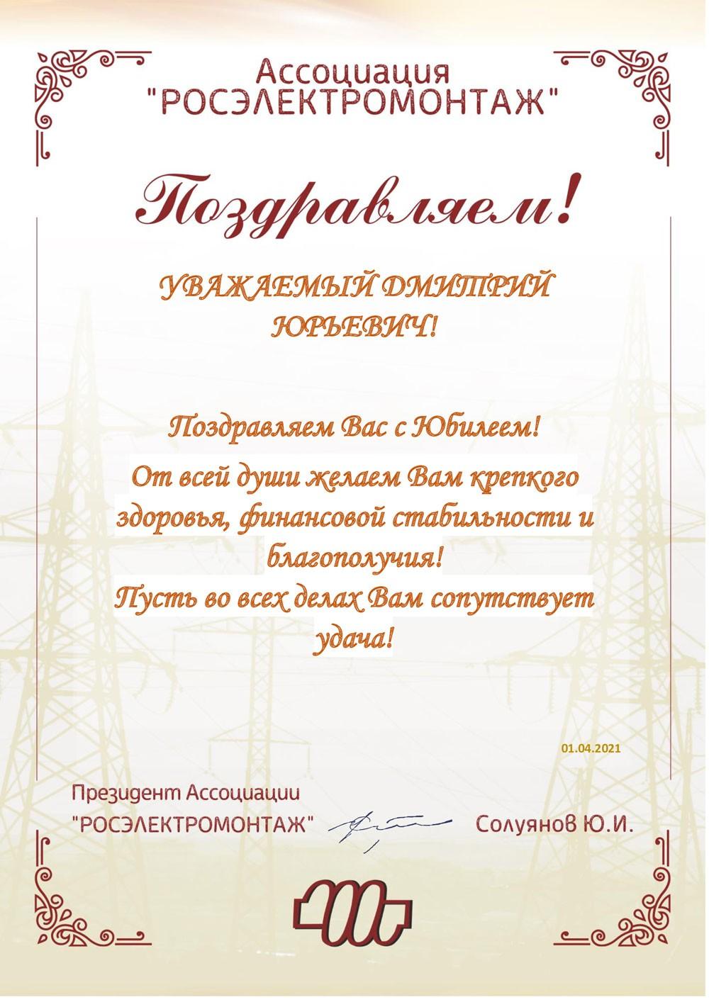 01 апреля 2021 года празднует свой Юбилей Солуянов Дмитрий Юрьевич 1