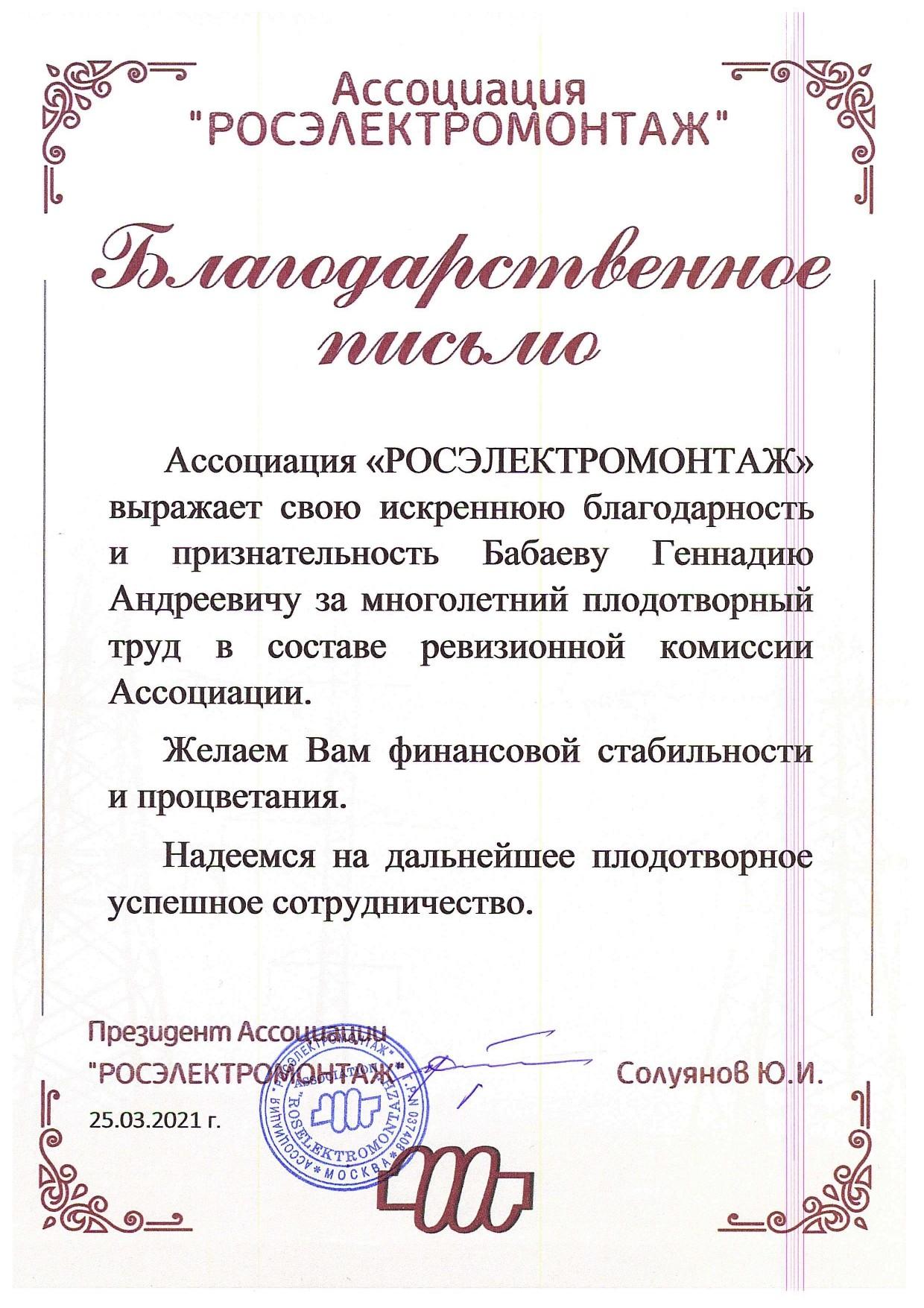 Поздравляем Геннадия Андреевича Бабаева с 80-летием! 2
