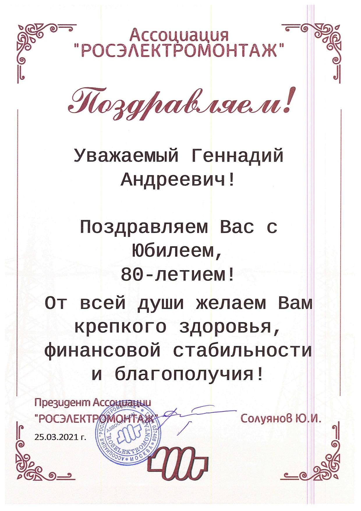 Поздравляем Геннадия Андреевича Бабаева с 80-летием! 1